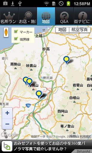 【免費旅遊App】長野ナビ-APP點子