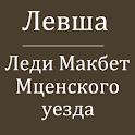 Лесков Н.С. Лучшие повести icon