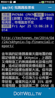 Screenshot of 股海快訊 -- 小資男女必備股票理財新聞 App/股市App