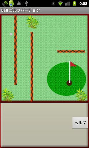 Ball ゴルフバージョン