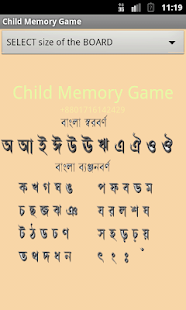 Child Memory Game Bangla - screenshot