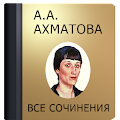 App Ахматова А.А. apk for kindle fire