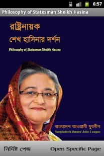Philosophy of Sheikh Hasina - screenshot