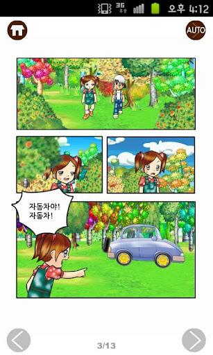【免費教育App】재미나라-만화한자 4권-APP點子