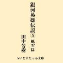 銀河英雄伝説5 風雲篇 icon