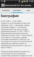 Screenshot of Маяковский. Все произведения