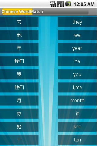 HSK Chinese Words Match Game