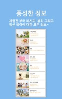 Screenshot of 맘톡 - 유부커뮤니티어플(임신,육아,여행,뷰티,요리)