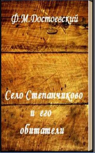 Село Степанчиково и его обитат
