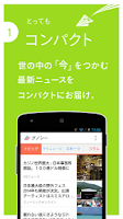 Screenshot of 【グノシー】3分で雑談力をつける まとめ読みアプリ