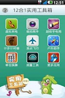 Screenshot of 12合1實用工具箱(480*800)