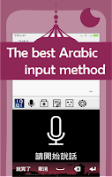 Screenshot of IQQI Arabic Keyboard
