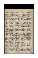 Screenshot of 探偵小説アルセーヌ・ルパン