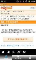 Screenshot of もぐナビ