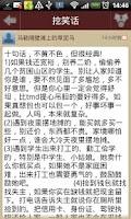 Screenshot of 挖笑话