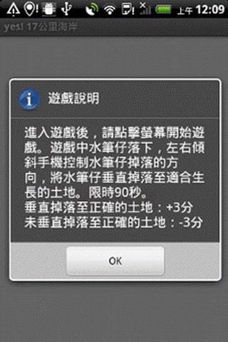 玩免費休閒APP|下載體感式線上遊戲學習系統-新竹市十七公里海岸 app不用錢|硬是要APP