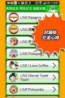 Screenshot of Line遊戲圈 - 攻略、加友、討論、情報(非官方版)