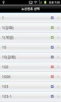 Screenshot of incheon