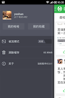 Screenshot of 哈哈