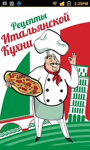 Итальянская Кухня Free