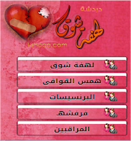 Screenshot of شات لهفة شوق