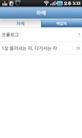 Screenshot of 로맨스소설 베스트작가선 03(Lite) - 최기억
