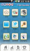Screenshot of 삼환 부동산