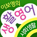이보영의 생활영어-사회생활편 icon