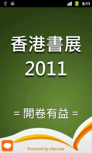 2011香港書展指南