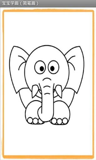 宝宝学画(简笔画)|玩教育App免費|玩APPs