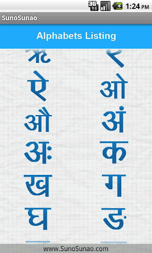 learn-hindi-alphabet-writing for android screenshot