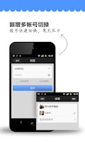 Screenshot of QQ提醒