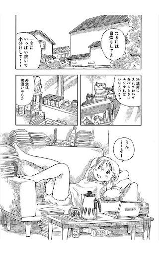 無料漫画Appの花のズボラ飯(立ち読みマンガ)|記事Game