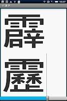 Screenshot of デ漢字