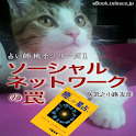 占い師 桃子シリーズ1 ソーシャルネットワークの罠 icon