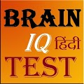 Download Brain IQ Test Quiz in Hindi APK for Android Kitkat