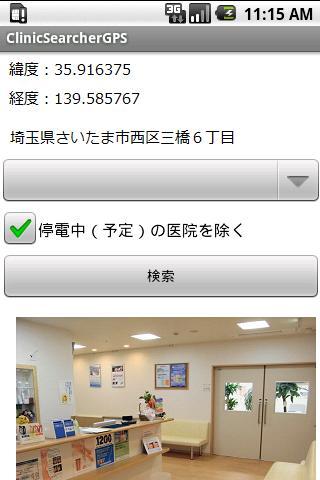 計画停電対応病院検索システムGPS版
