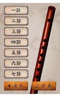 Screenshot of ねぶたばやし