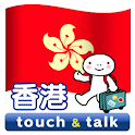 YUBISASHI HongKong touch&talk icon