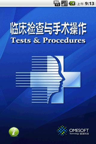 临床检查与手术操作