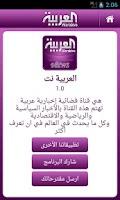 Screenshot of العربية نت - وهل يخفى الحدث