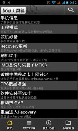 Mobileuncle  MTK Tools 20160202 final screenshot 324510
