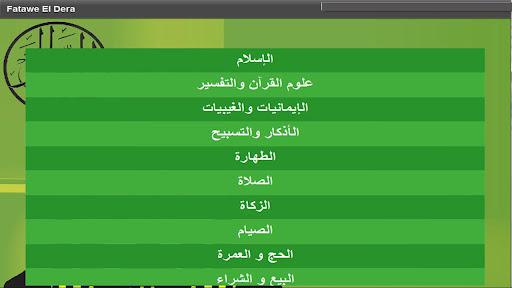 فتاوى الكويت-iFatwa Kuwait