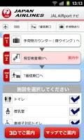 Screenshot of JAL AiRportナビ(JALエアポートナビ)