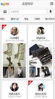 Screenshot of 최저가 쇼핑 - 다음 쇼핑하우