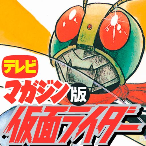 テレビマガジン版仮面ライダー LOGO-APP點子