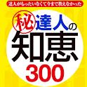 達人の知恵300 icon