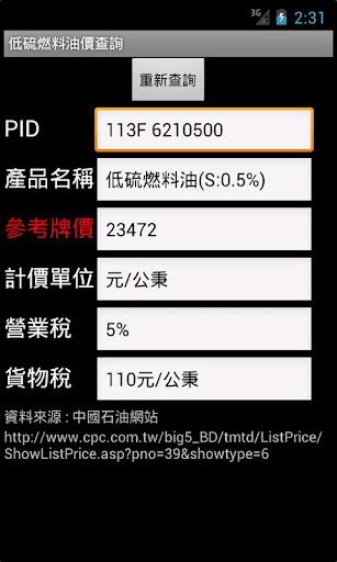 玩免費遊戲APP|下載Taiwan Fuel Oil Price app不用錢|硬是要APP