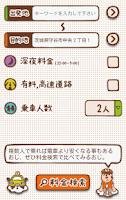 Screenshot of タクシーおじさん料金検索!(タクおじ)