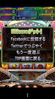 Screenshot of 緑ドン ~キラメキ!炎のオーロラ伝説~FREE